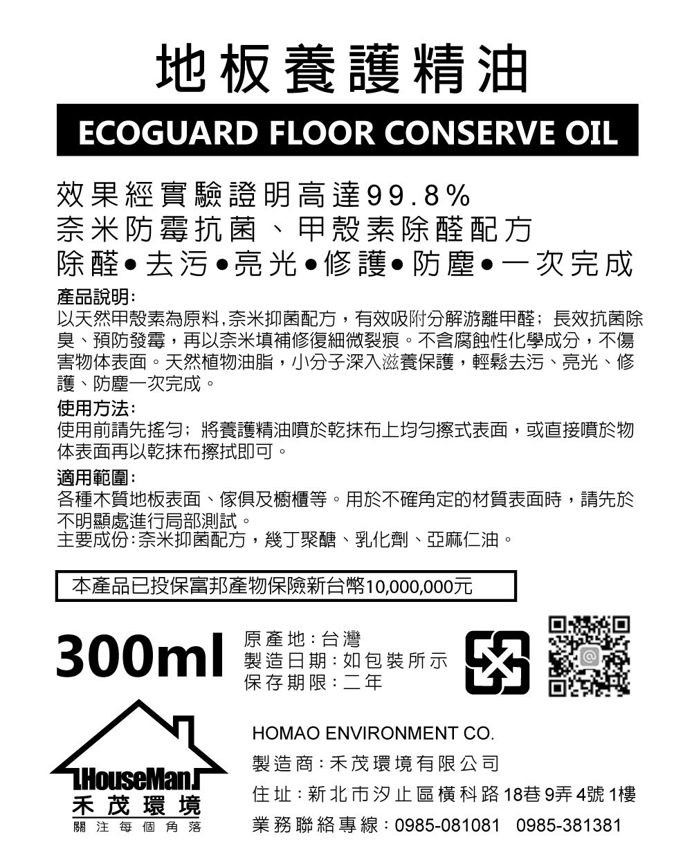 地板養護精油