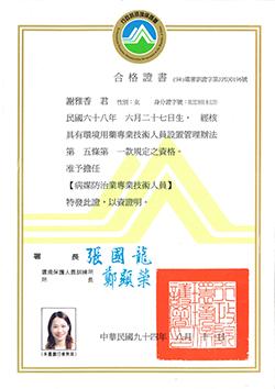 病媒防治專業技術人員合格證書