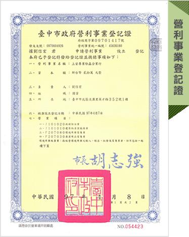 病媒防治營利事業登記證