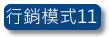 行銷顧問會員資格/一年