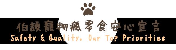 伯頡寵物零食安心宣言