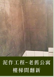 泥作工程-樓梯舊屋翻修