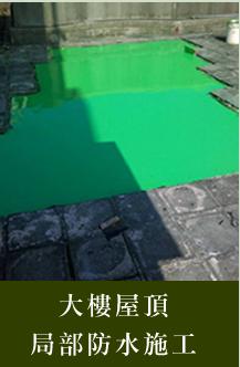 大樓屋頂局部防水施工