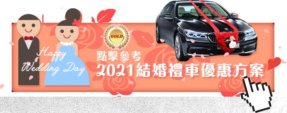 2018結婚禮車優惠方案