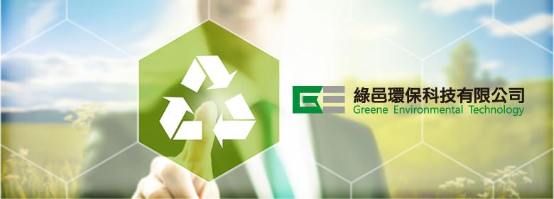 綠意環保科技有限公司
