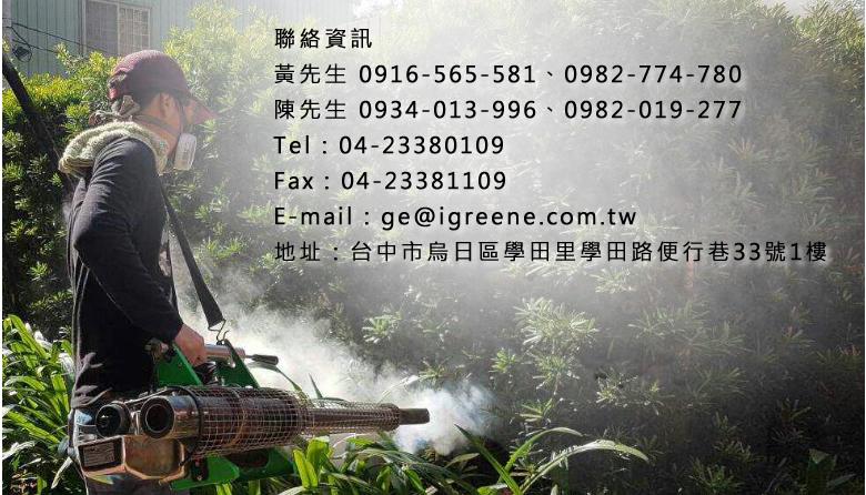 綠邑聯絡資訊