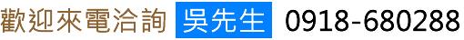 歡迎來電洽詢吳先生0918-680288