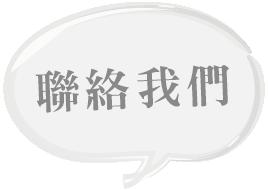 板橋DIY角鋼架